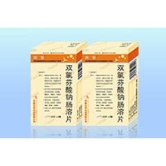济邦药业 双氯芬酸钠肠溶片