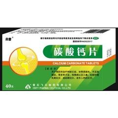 远大医药黄石飞云制药 碳酸钙