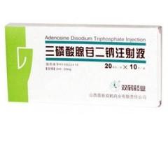 晋新双鹤 三磷酸腺苷二钠注射