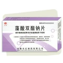 长红制药 藻酸双酯钠片