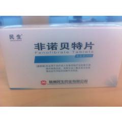 杭州民生药业 非诺贝特片