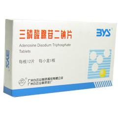 白云山医药 三磷酸腺苷二钠片