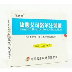 灵康制药 盐酸艾司洛尔注射液