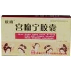 东北亚药业 宫瘤宁胶囊