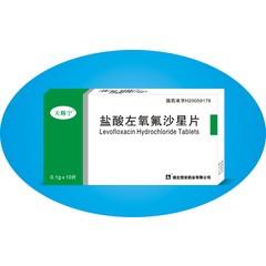 恒安药业 盐酸左氧氟沙星片