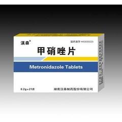 汉森制药 甲硝唑片