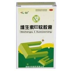 中和制药 维生素E软胶囊
