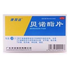 广东环球制药 贝诺酯片