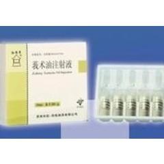 吴中医药 莪术油注射液