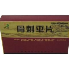 陕西健民 骨刺平片