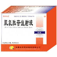 长庆药业 肌氨肽苷注射液