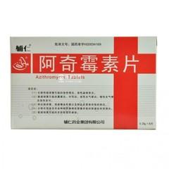 辅仁药业 阿奇霉素片