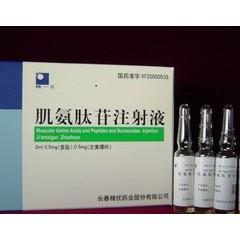 精优药业 肌氨肽苷注射液