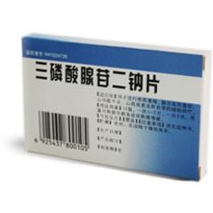 灵佑药业 三磷酸腺苷二钠片
