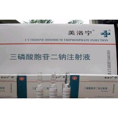 可济药业 三磷酸腺苷二钠注射