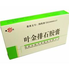 东陵药业 叶金排石胶囊