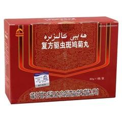昆仑维吾尔药业 复方驱虫斑鸠