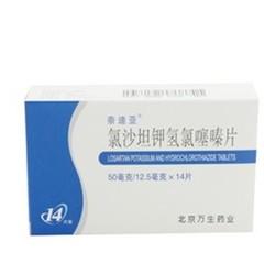 北京万生药业 氯沙坦钾氢氯噻