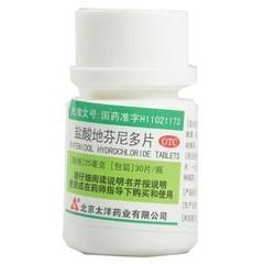 太洋药业 盐酸地芬尼多片