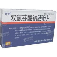 七星山药业 双氯芬酸钠肠溶片