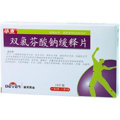 迪耳药业 双氯芬酸钠缓释片