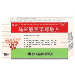 显锋科技 马来酸氯苯那敏片