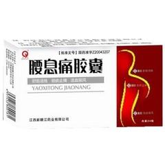新赣江药业 腰息痛胶囊