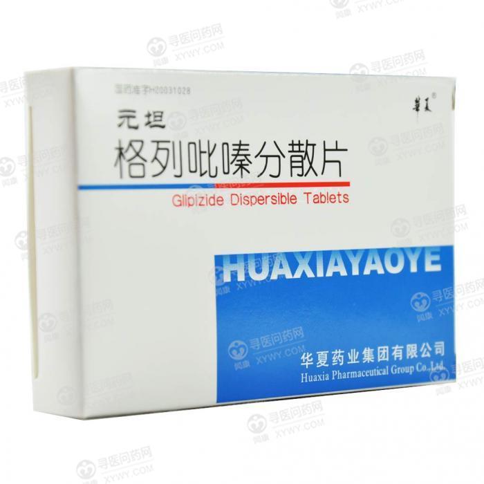 3 生产企业:华夏药业集团有限公司 功能主治: 精蛋白锌重组赖脯胰岛素