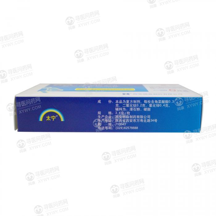 批准文号:国药准字 0 8 5 h 0 2 0 3 1 生产企业:西安杨森制药有限