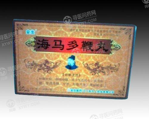 海马多鞭丸 东方人药业 使用说明书 功效 用法用量 注意事项 寻医问药
