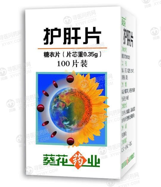 护肝片 黑龙江葵花药业 使用说明书 功效 用法用量 注意事项 寻医问药