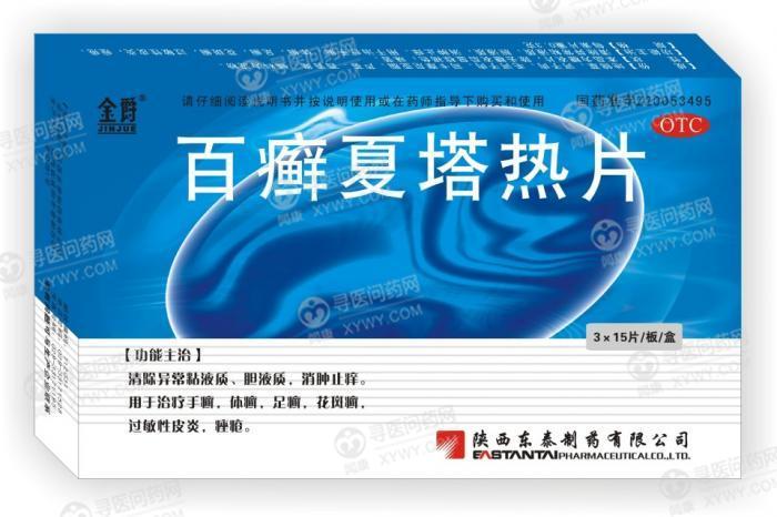 百癣夏塔热片(陕西东泰制药)说明书