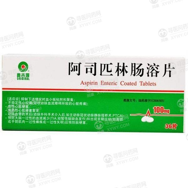 阿司匹林肠溶片(奥吉娜)使用说明书