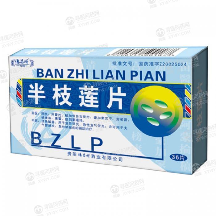 贵州汉方药业 半枝莲片